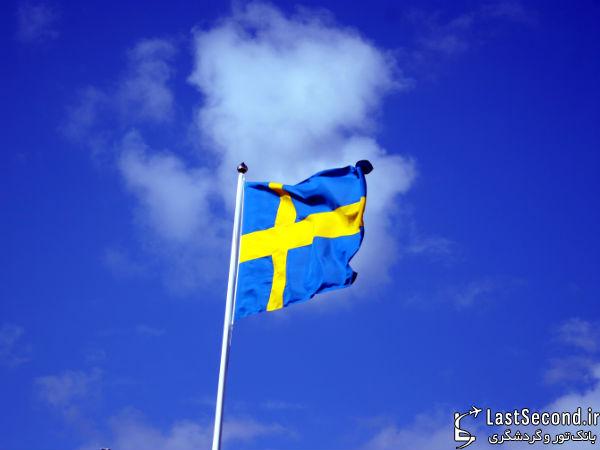 Sweden- سوئد